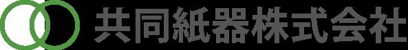 共同紙器株式会社